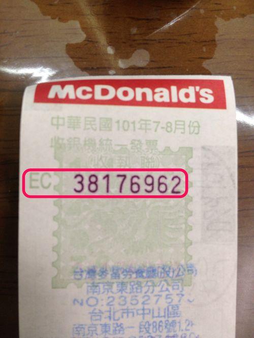 taiwan_receipt_04