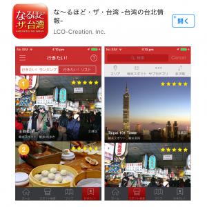 おすすめアプリ02