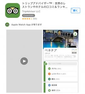 おすすめアプリ03