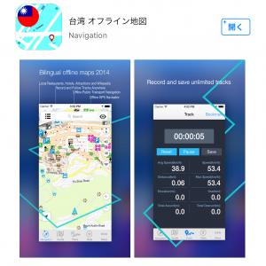 おすすめアプリ08