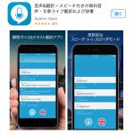 おすすめアプリ14