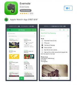 おすすめアプリ16