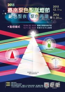 台南クリスマスフェス2015