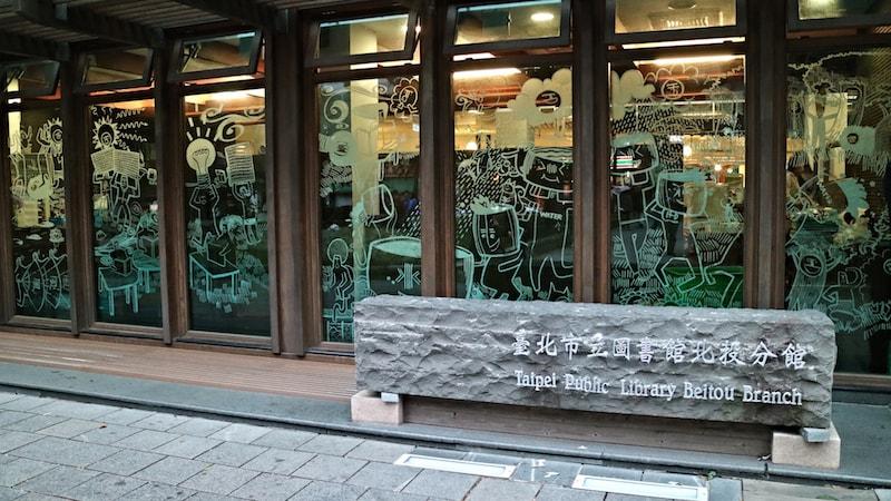台北市立図書館北投分館