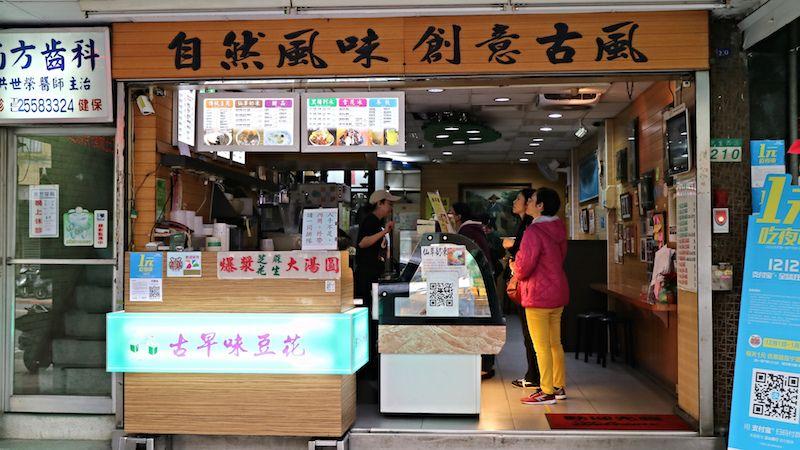 台湾観光旅行おすすめスイーツ:豆花の名店「古早味豆花」