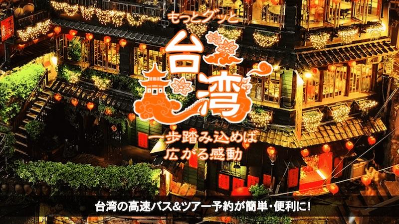 台湾観光ニュースまとめ(2016年9月)