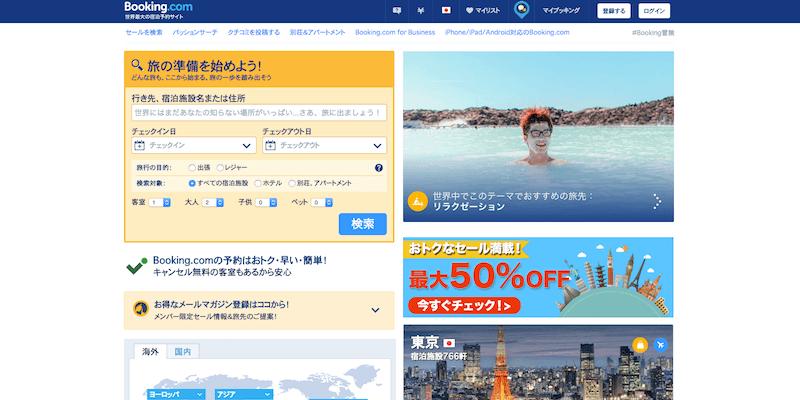 台湾旅行でおすすめのホテル予約サイトまとめ
