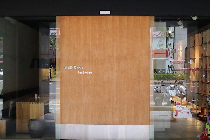 台北おしゃれなデザインの現代風茶藝館「Smith&hsu」