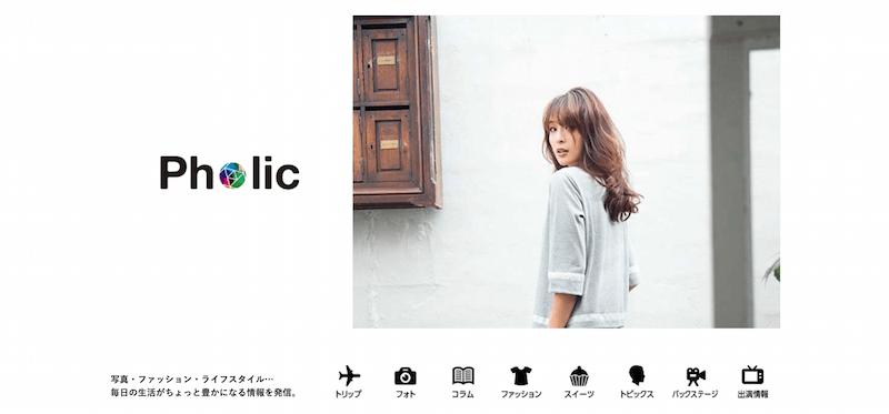 舞川あいくさんが美容やスイーツ、写真などトピックにして配信するWebマガジン「Pholic」