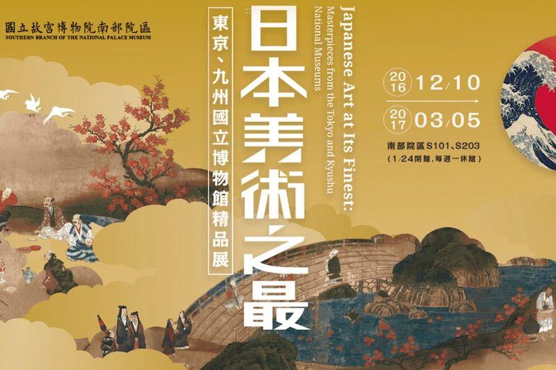 日本と台湾、アートで交流!国立故宮博物院南部院区で特別展開催中!