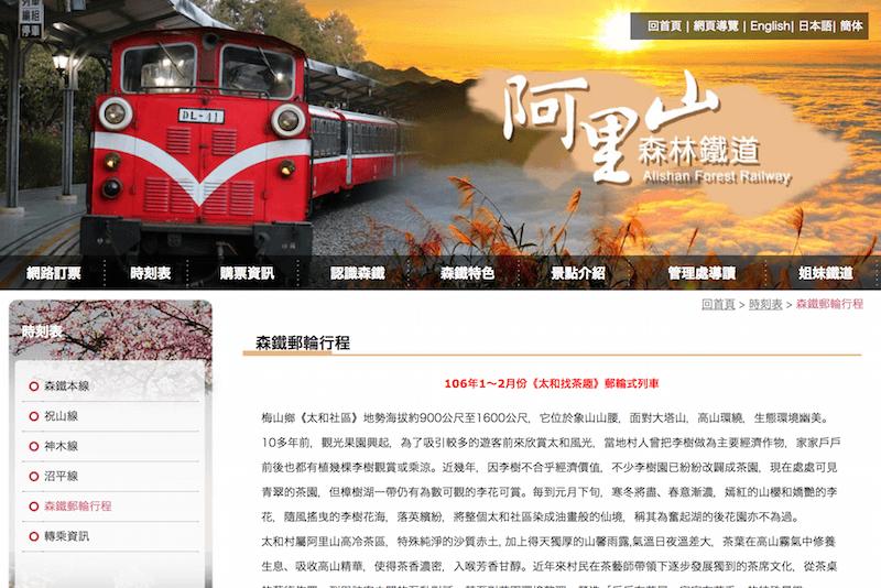 railway20161226