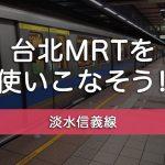 taipei_mrt_2