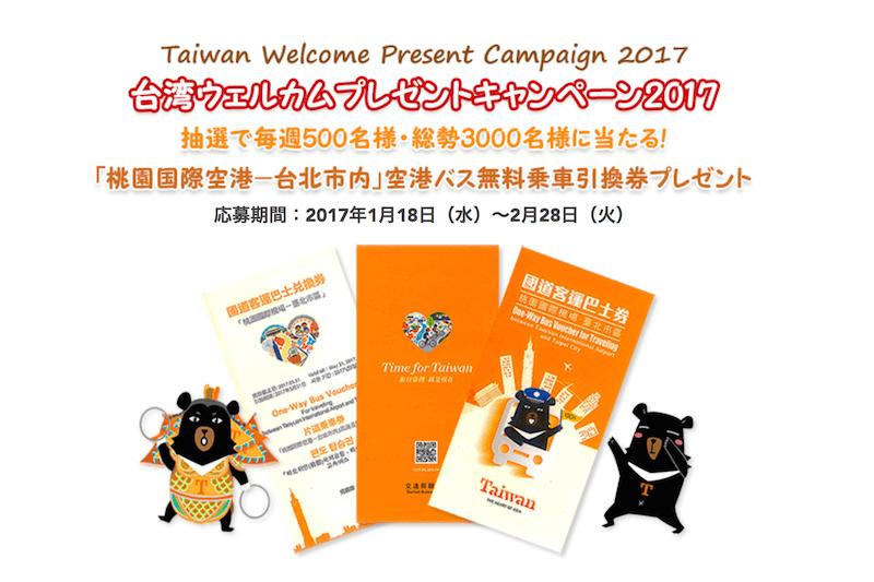 台湾観光協会、ウェルカムプレゼントキャンペーン2017第一弾実施(2/28まで)