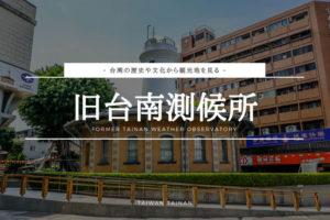 気象博物館(旧台南測候所)ー台南ー