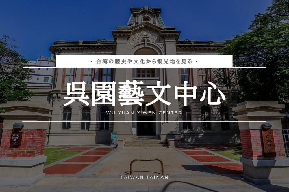 呉園藝文中心(旧台南公会堂)ー台南ー