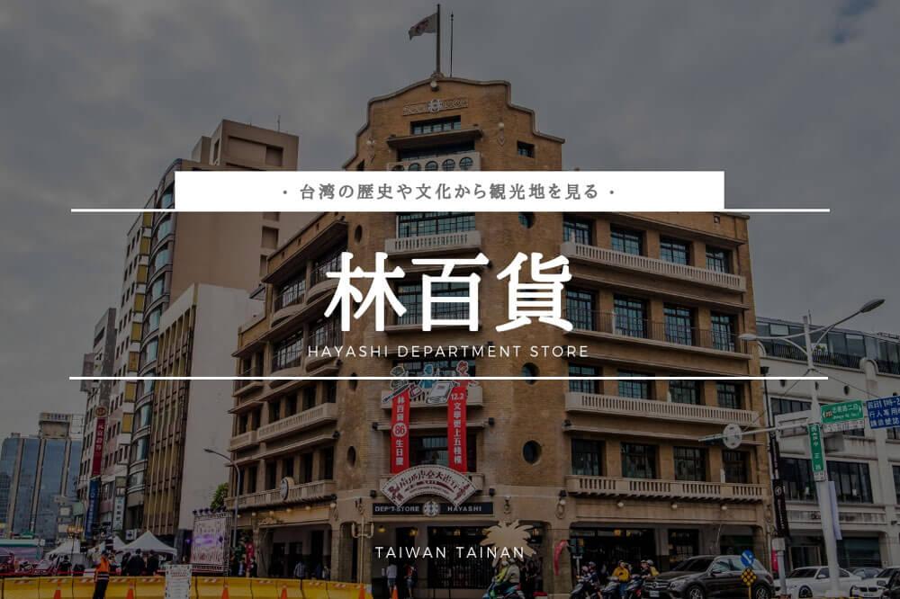 林百貨ー台南ー