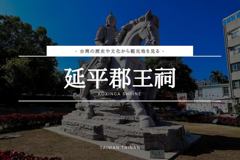 延平郡王祠ー台南ー | 台湾観光...