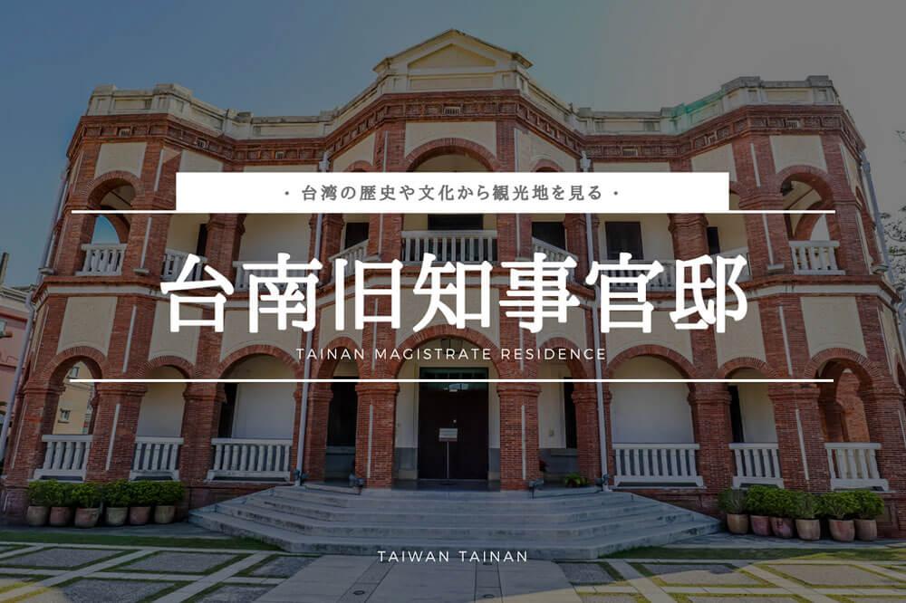 台南旧知事官邸ー台南ー