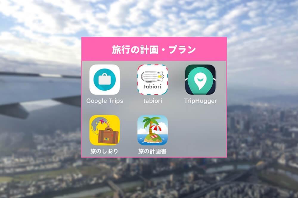 旅行の計画・プランを共有できるアプリ