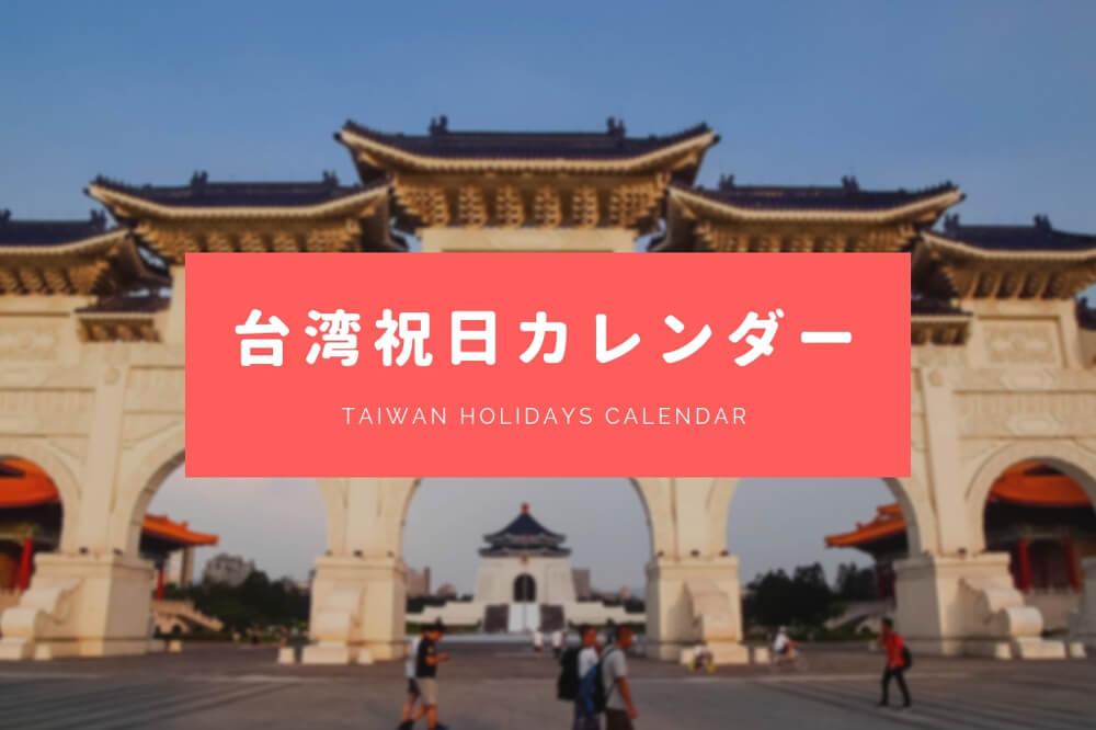 台湾祝日カレンダー