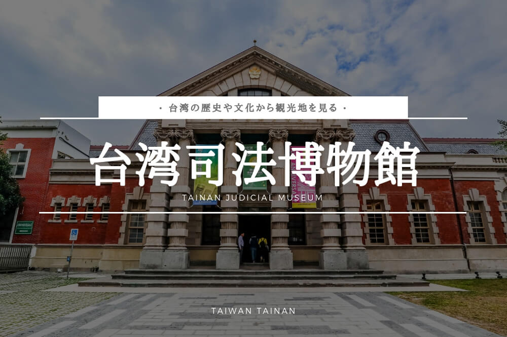 台湾司法博物館ー台南ー
