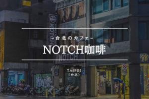 台北駅近くの古民家カフェ「NOTCH咖啡」