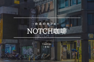 台北カフェ:NOTCH咖啡
