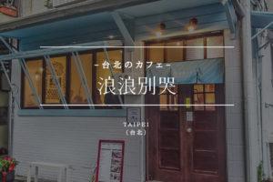 台北で犬と猫と楽しいひと時を過ごすカフェ「浪浪別哭」
