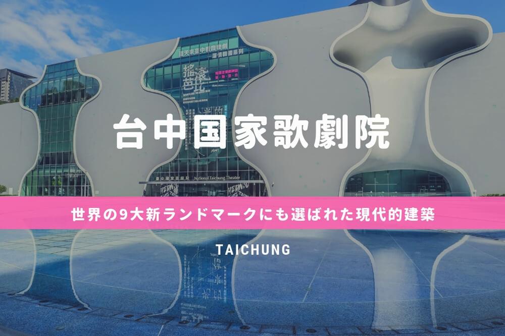 台中国家歌劇院ー台中ー