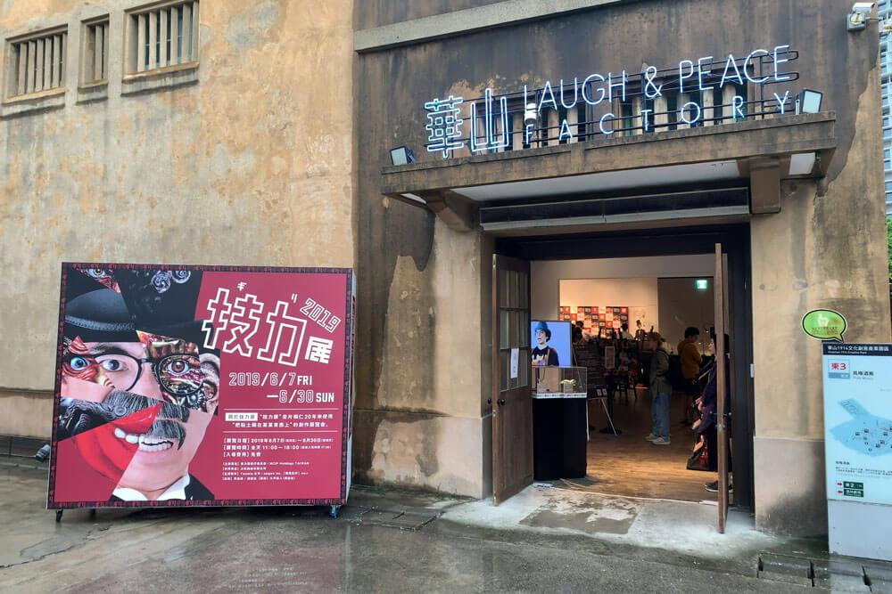 台北・華山で海外初、片桐仁の不条理アート粘土作品展「ギリ展台湾」開催中