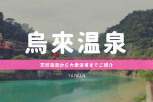 台湾・烏來(ウーライ)の天然温泉から大衆浴場までご紹介