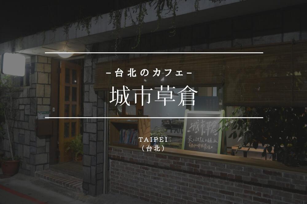 台北で気軽に入れるお茶のお店「城市草倉」