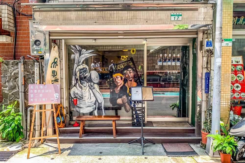 台北でカフェでビールも飲める社会派「里山咖啡」