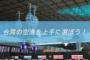 台湾の空港を上手に選ぼう!